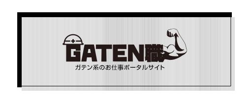 sp_banner_gaten